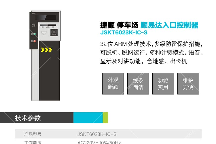 捷顺停车场顺易达入口控制器jskt6023k-ic-s-河姆渡